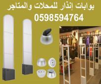بوابات إنذار ضد سرقة المحلات والمتاجر