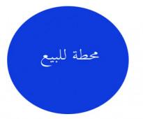 محطة للبيع - جنوب جدة
