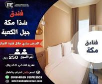 عرض خاااااص وحصري من مكارم الإيمان فندق شذا مكه