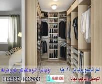 غرف ملابس مودرن2021/اسعار المتر تبدا من1200جنيه01275599927