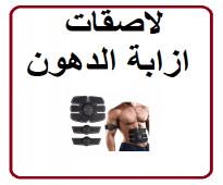 جهاز حرق الدهون وبناء العضلات Smart Fitness