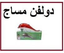 جهاز مساج الدولفين Dolphin Massager