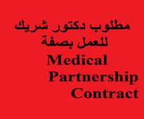 مطلوب دكتور شريك للعمل بصفة Medical Partnership Contract