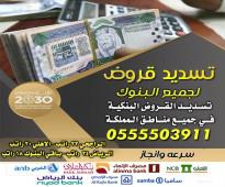 تسديد القروض والمتعثرات 0555503911