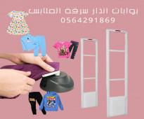 اسعاربوابة منع سرقة الملابس 0564291869