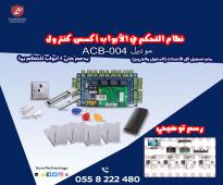 بيع وتركيب انظمة اكسس كنترول | Access Control Systems