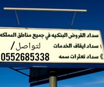سداد قروض بنكيه0552685338
