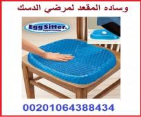 وسادة جل داعمة للظهر والعمود الفقري لتخفيف التعب Egg Sitter