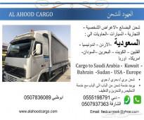 شحن ونقل اثاث واغراض شخصية من الامارات الي السعودية00971507836089