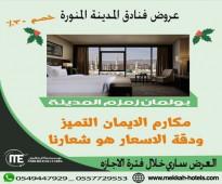 ارخص عروض فنادق المدينة المنورة