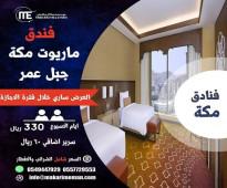 عرض مميز جدا لفندق ماريوت مكه جبل عمر