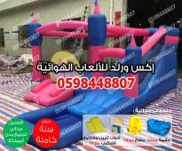 بيع العاب استثمار مهرجانات نطيطات