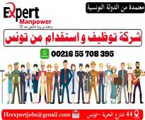 أستقدام موظفين من تونس للعمل بالسعودية