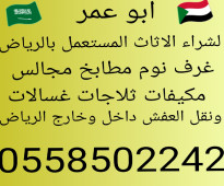 شراء اثاث مستعمل باارياض 0558502242