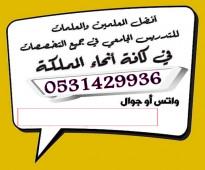 أرقام معلمين ومعلمات خصوصي للتأسيس والمتابعة في جميع أنحاء المملكة 0531429936