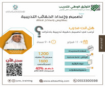 """دورة تصميم وإعداد الحقائب التدريبية - الرياض """"قاعة فندقية"""""""
