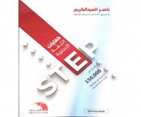 معلم لغة انجليزية ALCPT وECL و PETو STEP وتحضير 0507375403