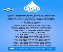محطات تحلية مياه مركزية