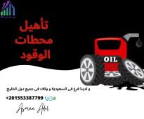 تأهيل محطات الوقود (خصم 30 بالمئة خلال شهر يناير)