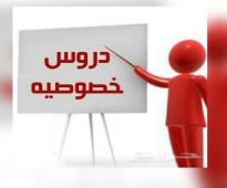 معلم رياضيات خبرة جميع المراحل مكة 0559733078