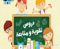 معلمة دروس خصوصية