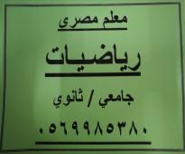 أستاذ رياضيات مصري بمكة المكرمة