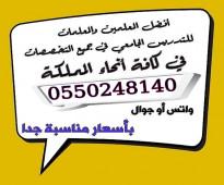 مدرسة خصوصية تأسيس ومتابعة جميع المواد بالرياض 0531429936