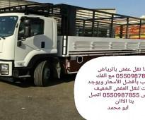 شراء اثاث مستعمل حي الرمال 0550987855