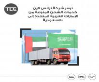 ترانس لاين للشحن الى السعودية بأفضل الأسعار 00971507199563