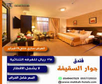 ارخص أسعار فنادق المدينه المنوره لشهر فبراير