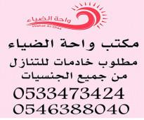 مطلوب خادمات من جميع الجنسيات للتنازل والدفع كااش0546388040