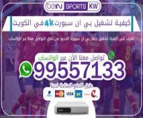 اشتراك bein sport الكويت بين سبورت عبر الرقم 66221145، يمنحك الحصول على مميزات وعروض وخدمات متعددة من خلالنا سواء كانت ف