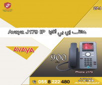 هاتف إي بي أفايا  J179 - Avaya J179 IP Phone