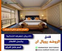فنادق المدينه المنوره لشهر فبراير باقل الاسعار
