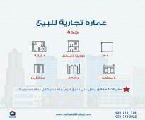 عمارة سكنية تجارية دورين وملحق للبيع في جدة