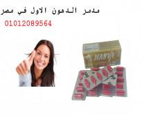 مدمر الدهون الاول في مصر الغني عن التعريف
