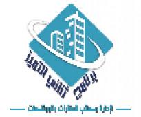 برنامج لإدارة العقارات والممتلكات