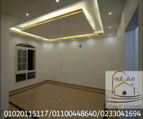 ديكورات شاليهات / شركة عقارى 01100448640