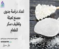 اعداد دراسة جدوى مصنع تعبئة وتغليف مصنع سكر الطعام فى المملكة العربية السعودية