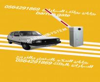 نظام مواقف السيارات/اعمدة مواقف  parking system