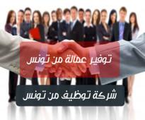 توفير عمالة من تونس / مكتب توظيف مرخص