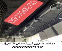 شركة تكييف بالرياض 507992110 بارخص الاسعار