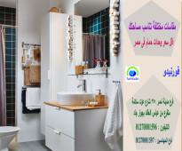 وحدات احواض حمامات مستوردة/اسعارنا  فى متناول الجميع01270001596
