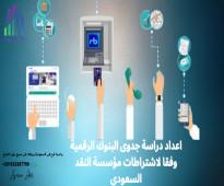 اعداد دراسات جدوى البنوك الرقمية في المملكة العربية السعودية.