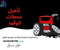 خدمة تأهيل محطات الوقود