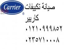 شركة كاريير الاسكندرية-المنتزه 01095999314 صيانة كاريير المنتزه