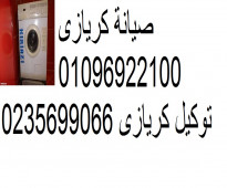شركة كريازى الاسكندرية-المنتزه 01207619993 صيانة كريازى المنتزه