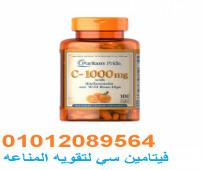 فيتامين سي  Vitamin C 1000 Mg لتقويه جهاز المناعه وصحه الجسم