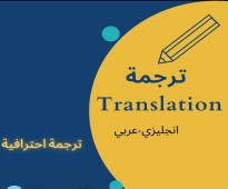 مترجم  (انجليزي - عربي)