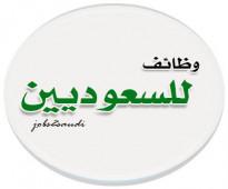 وظائف للسعوديين